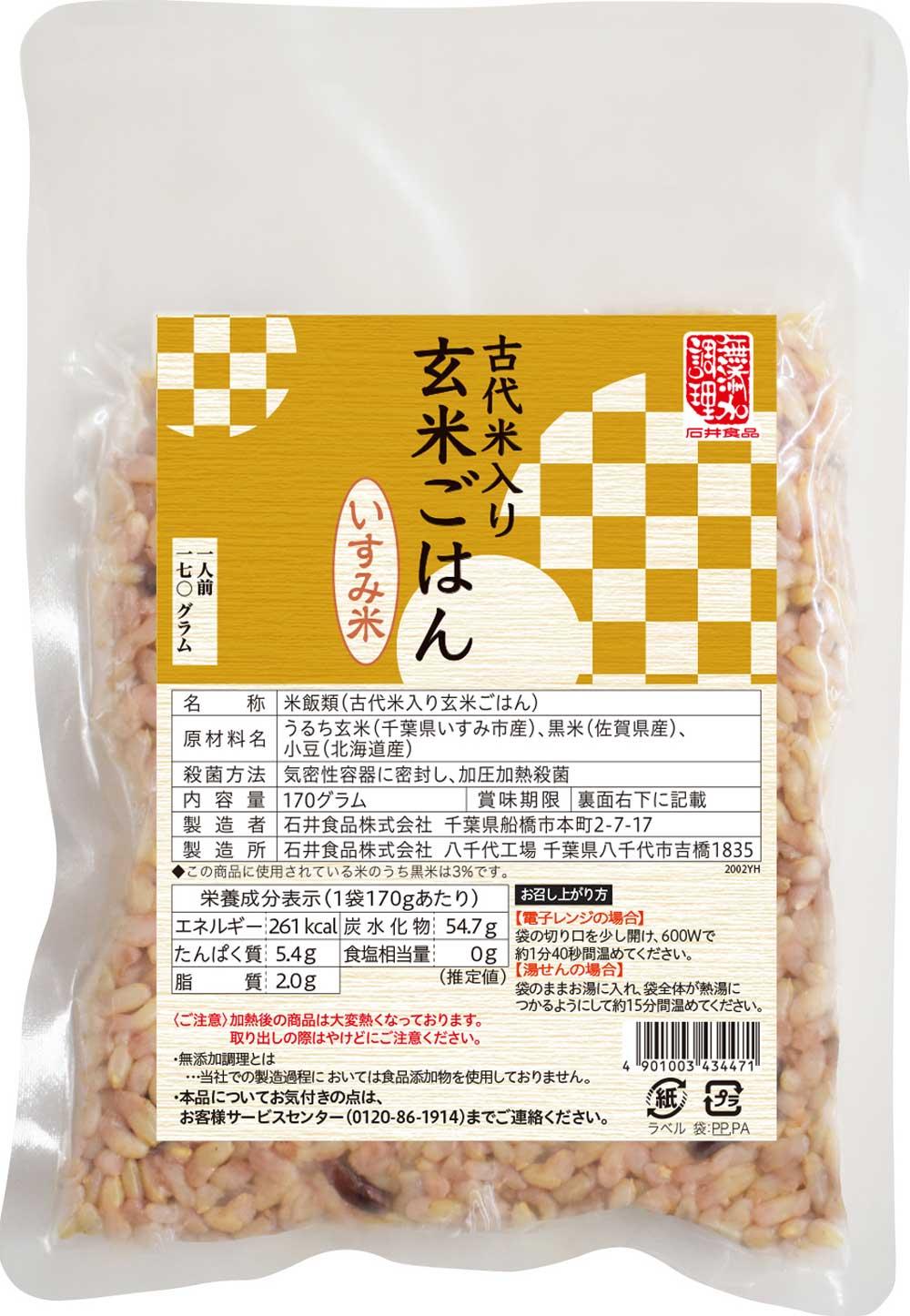 古代米入り玄米ごはん