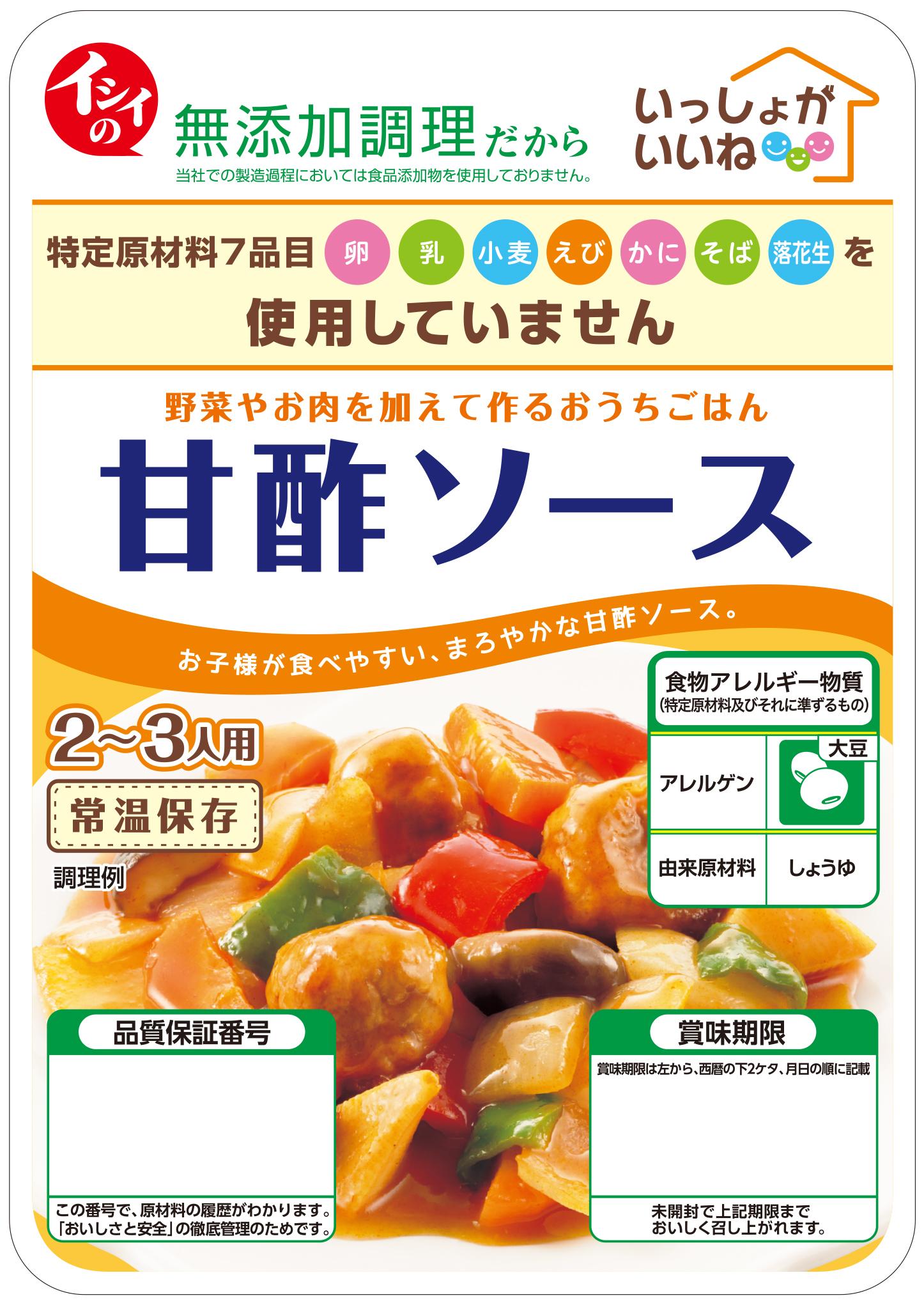 甘酢ソース