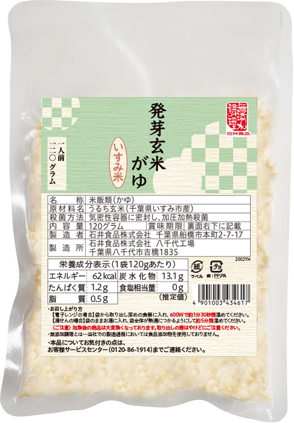 発芽玄米がゆ