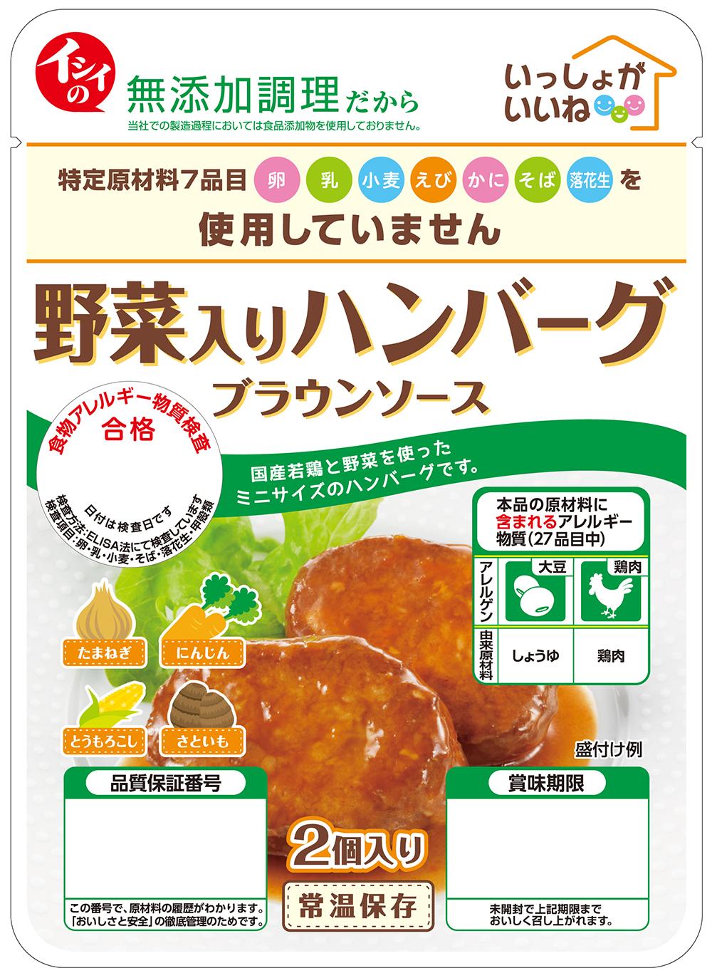 野菜入りハンバーグブラウンソース
