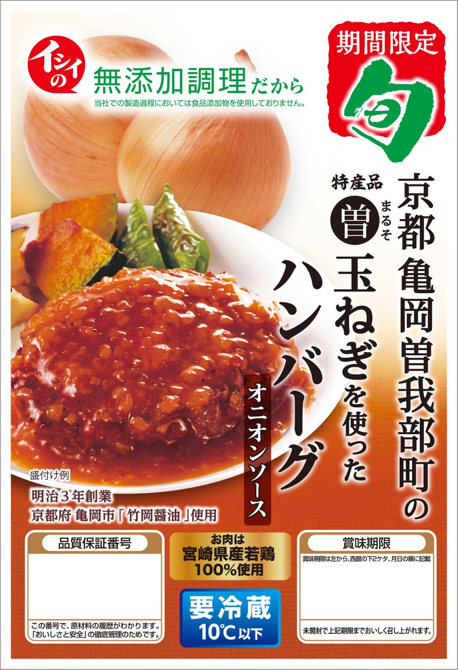 京都亀岡市曽我部町産特産品 〇曽(まるそ)玉ねぎを使ったハンバーグ オニオンソース