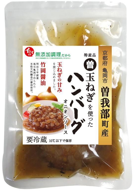 京都府亀岡市曽我部町産特産品 〇曽(まるそ)玉ねぎを使ったハンバーグ オニオンソース