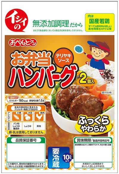 お弁当ハンバーグ テリヤキソース