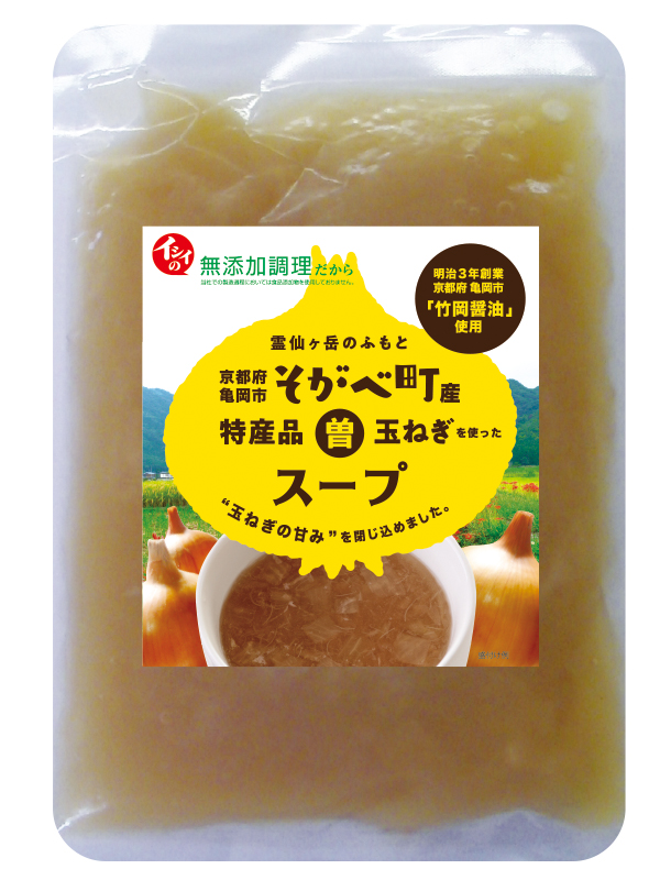 京都府亀岡市曽我部町産特産品 〇曽(まるそ)玉ねぎを使ったスープ