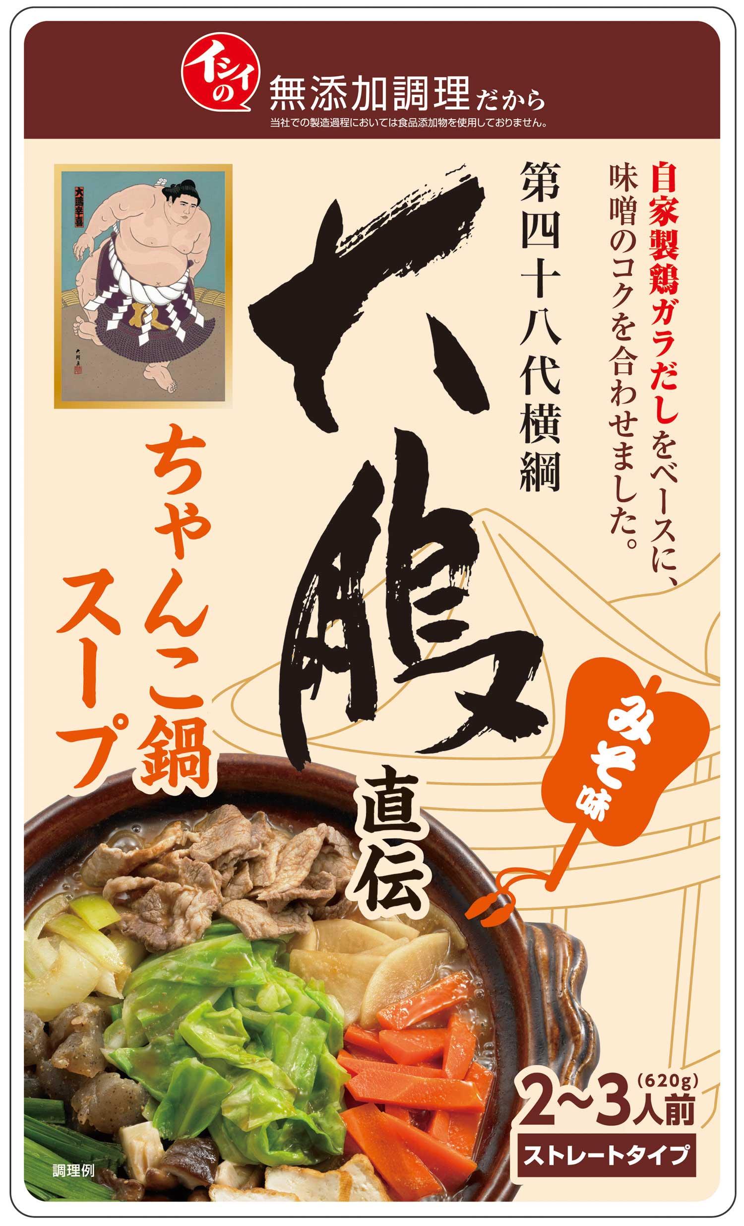 大鵬直伝ちゃんこ鍋スープみそ味