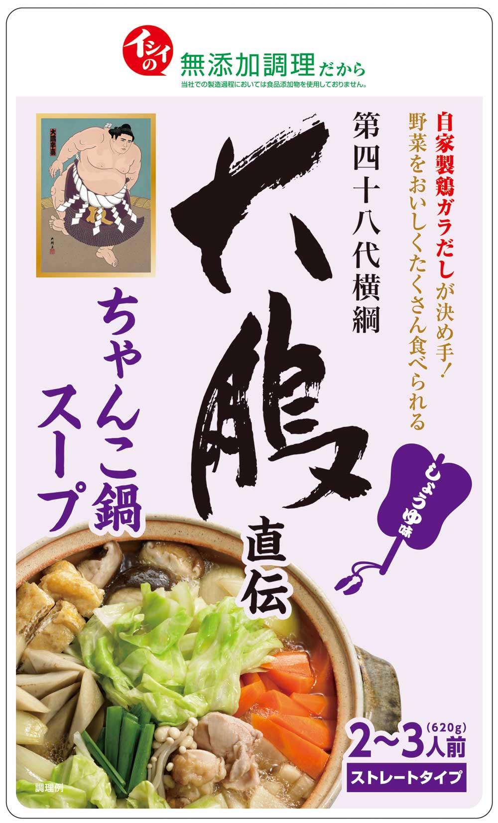大鵬直伝ちゃんこ鍋スープしょうゆ味