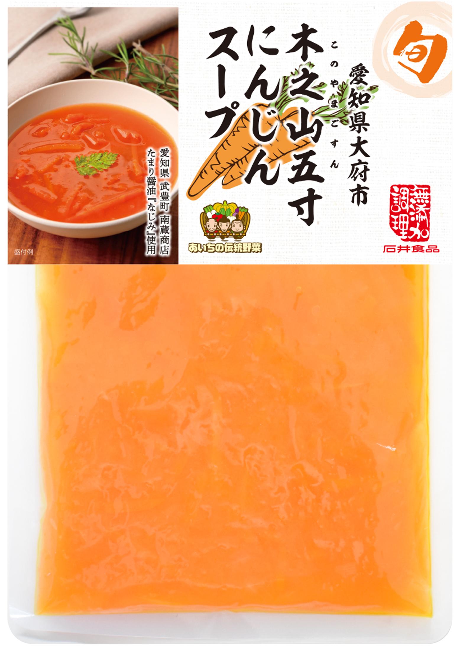 愛知県大府市木之山五寸にんじんスープ