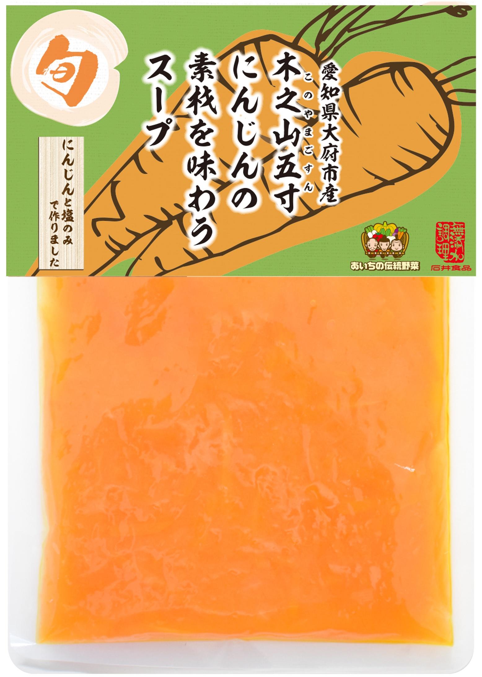 愛知県大府市木之山五寸にんじんの素材を味わうスープ