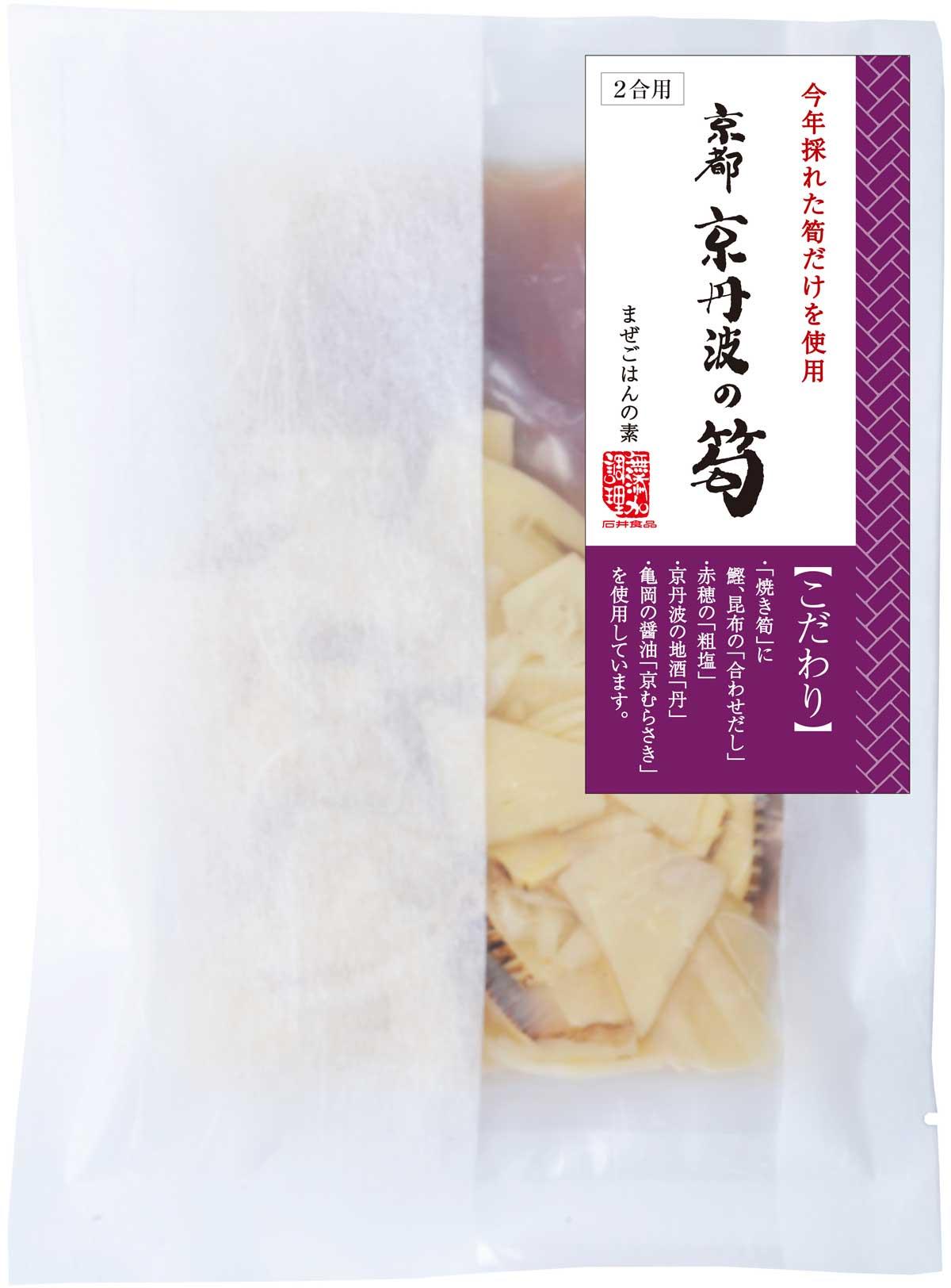 まぜごはんの素 京都 京丹波の筍