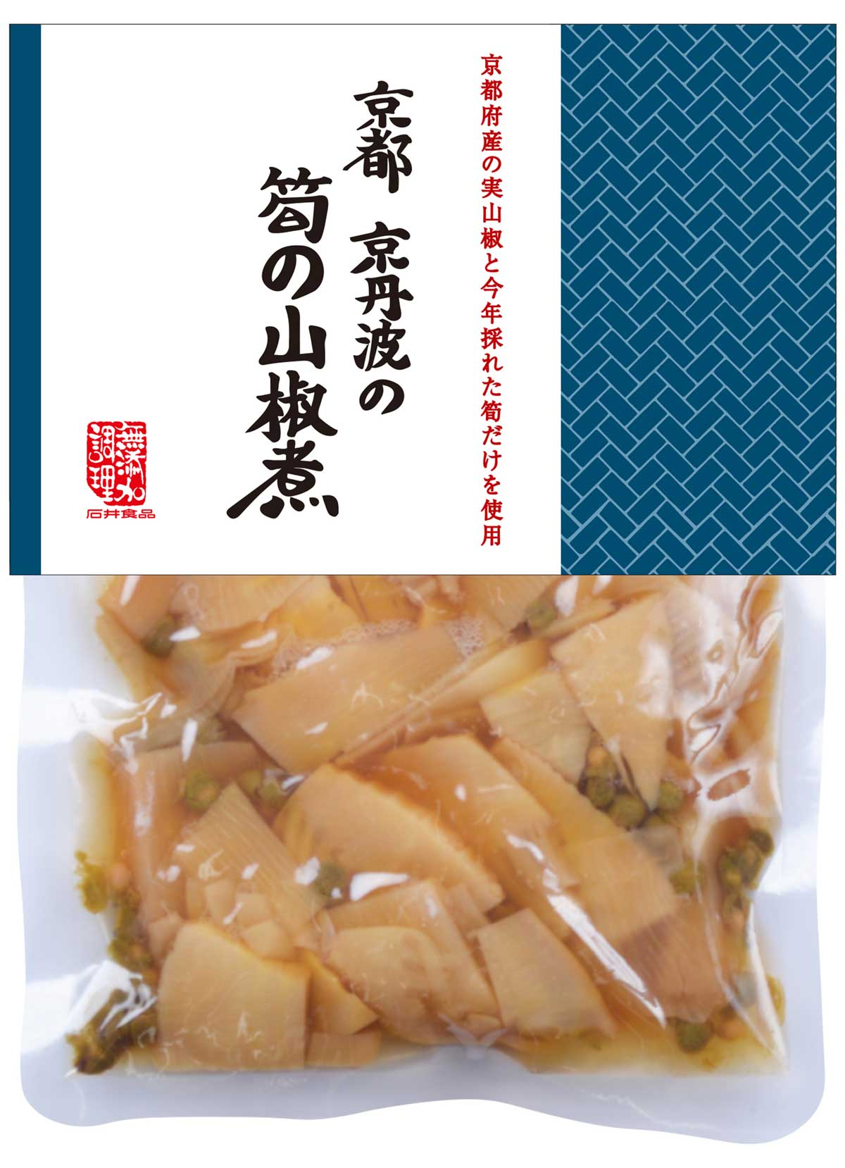 今年採れた京都京丹波町産の筍使用 筍の山椒煮