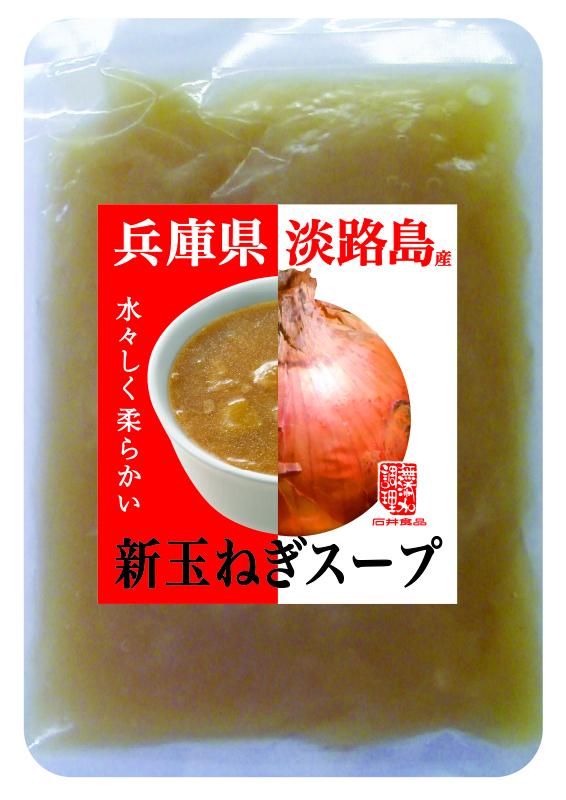 兵庫県淡路島産新玉ねぎスープ