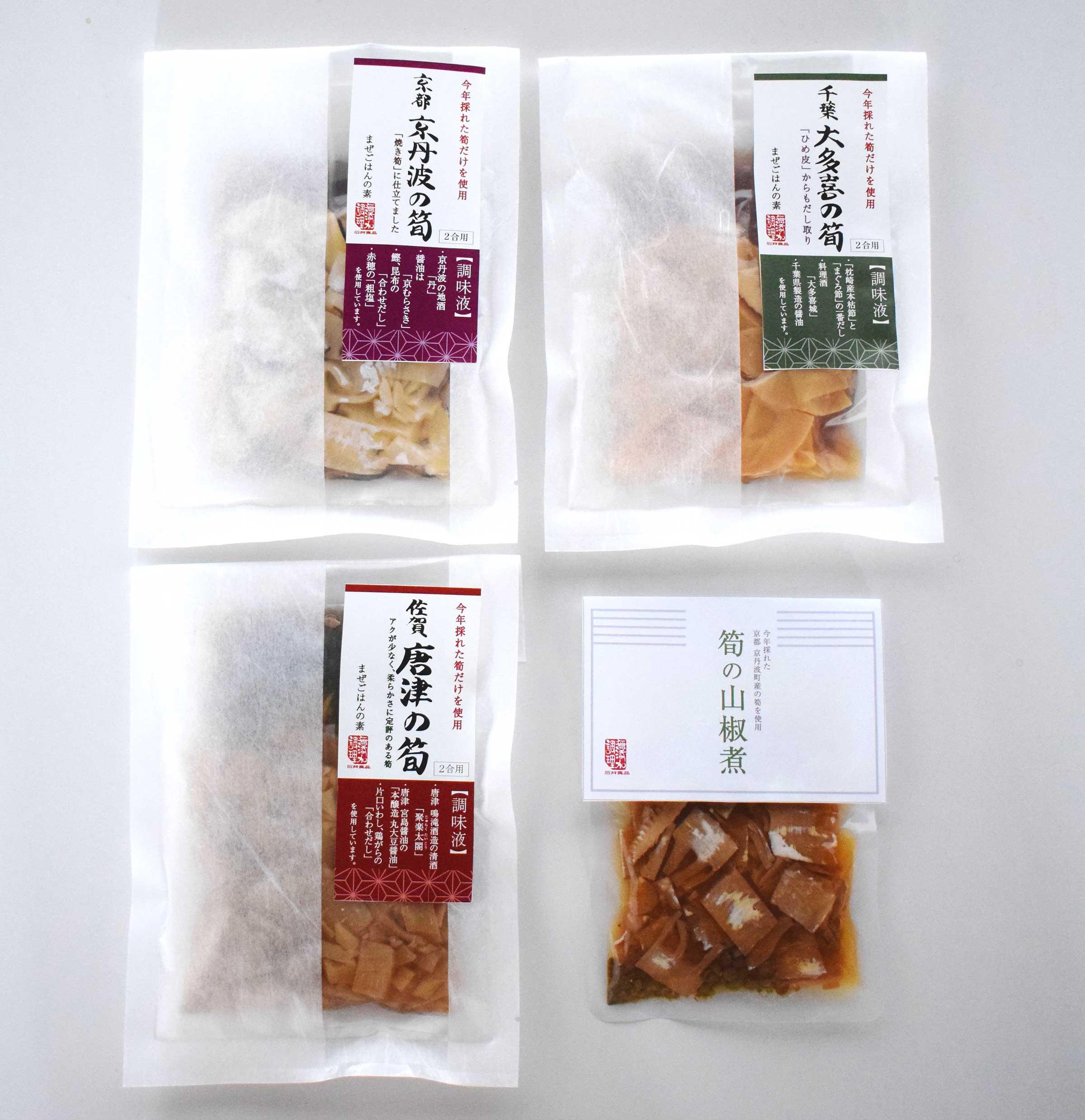 今年採れた旬の筍食べ比べセット