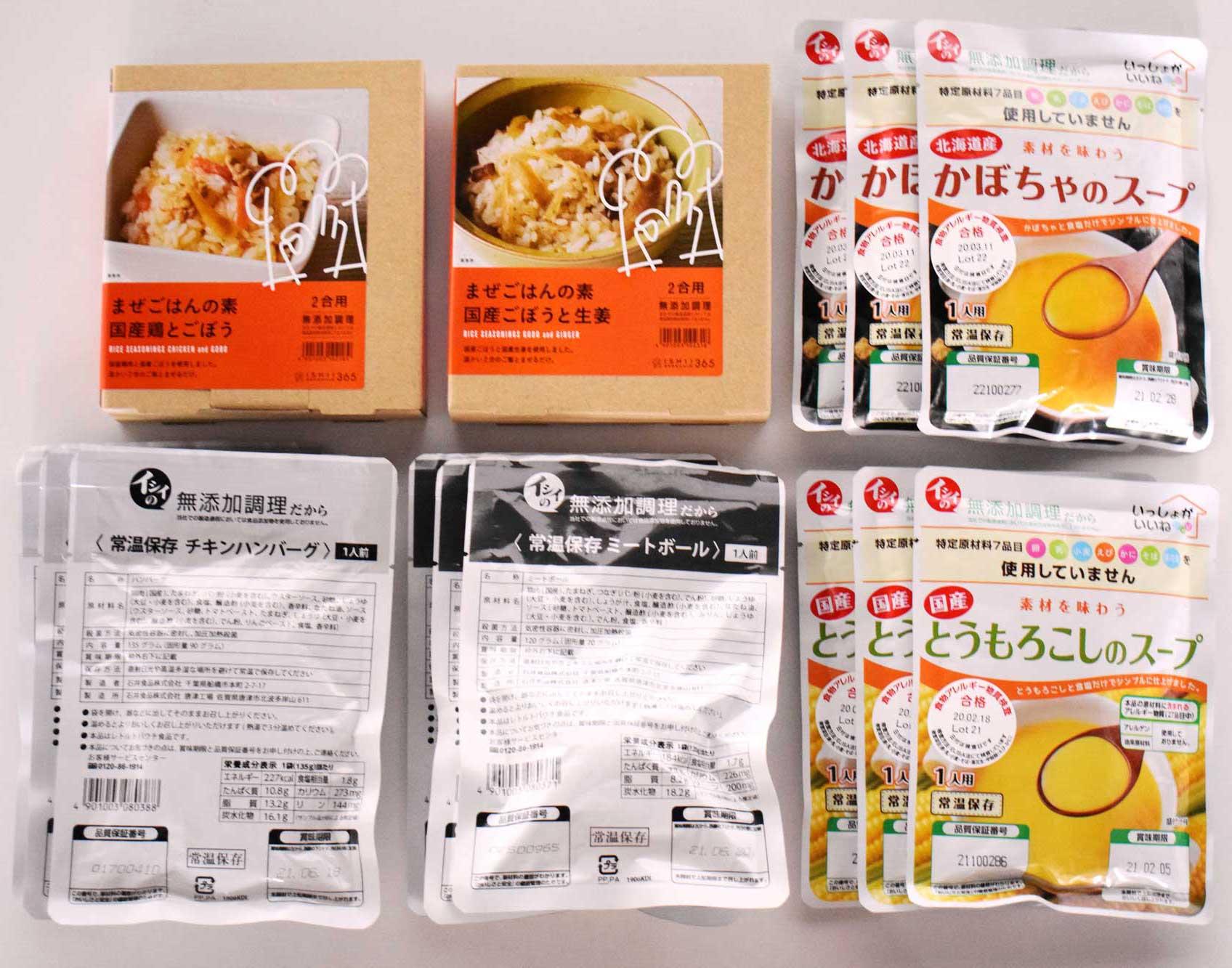 おうちで作ろうランチセット(6食分)