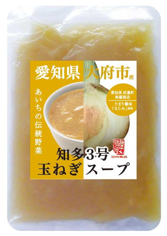 愛知県大府市産 知多3号玉ねぎスープ