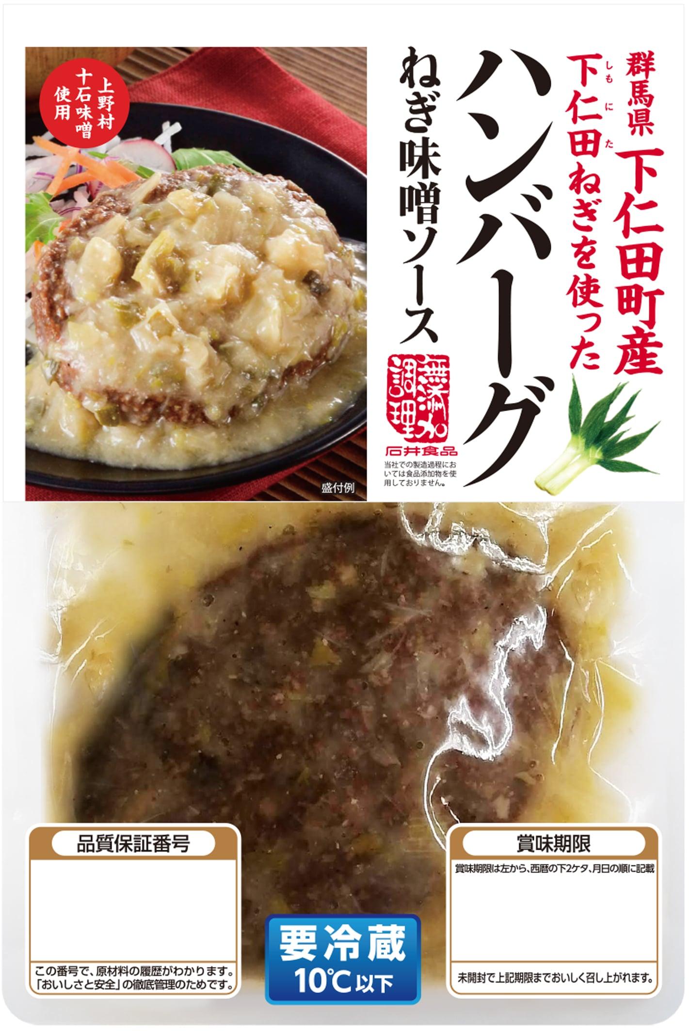 下仁田ハンバーグねぎ味噌ソース